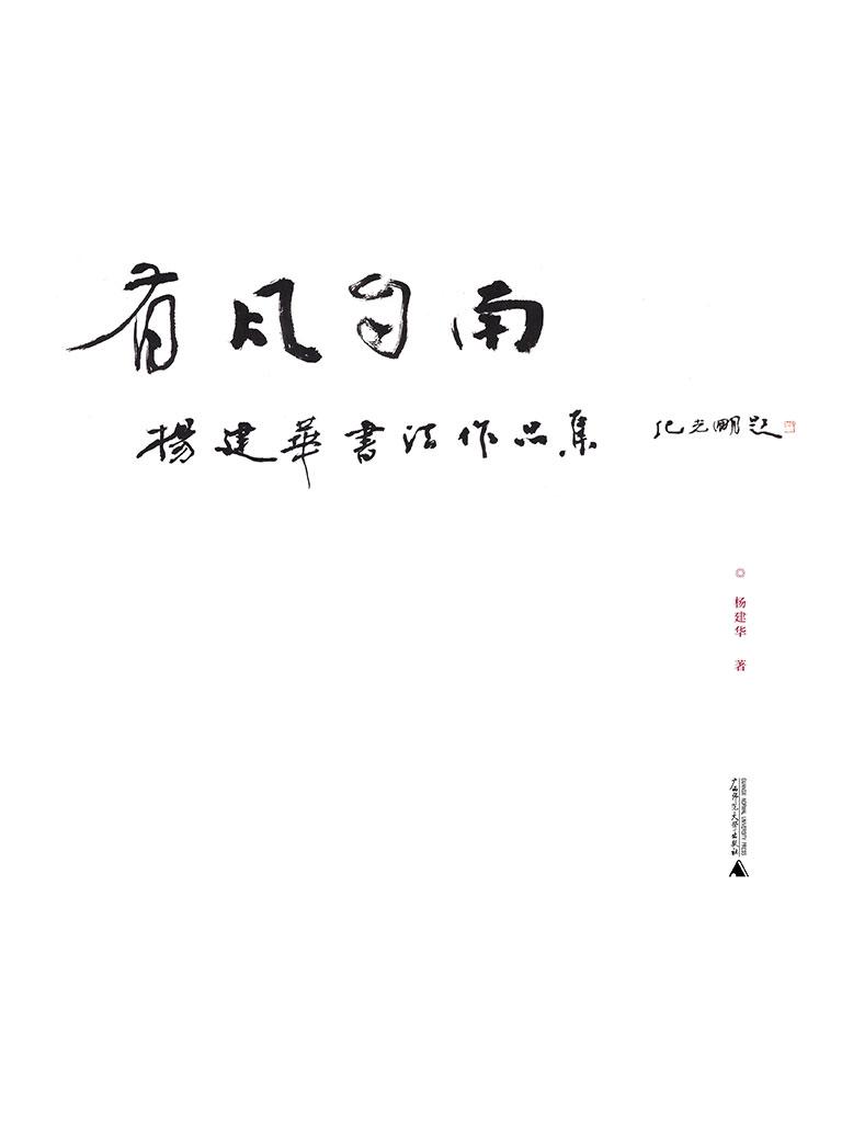 有风自南:杨建华书法作品集