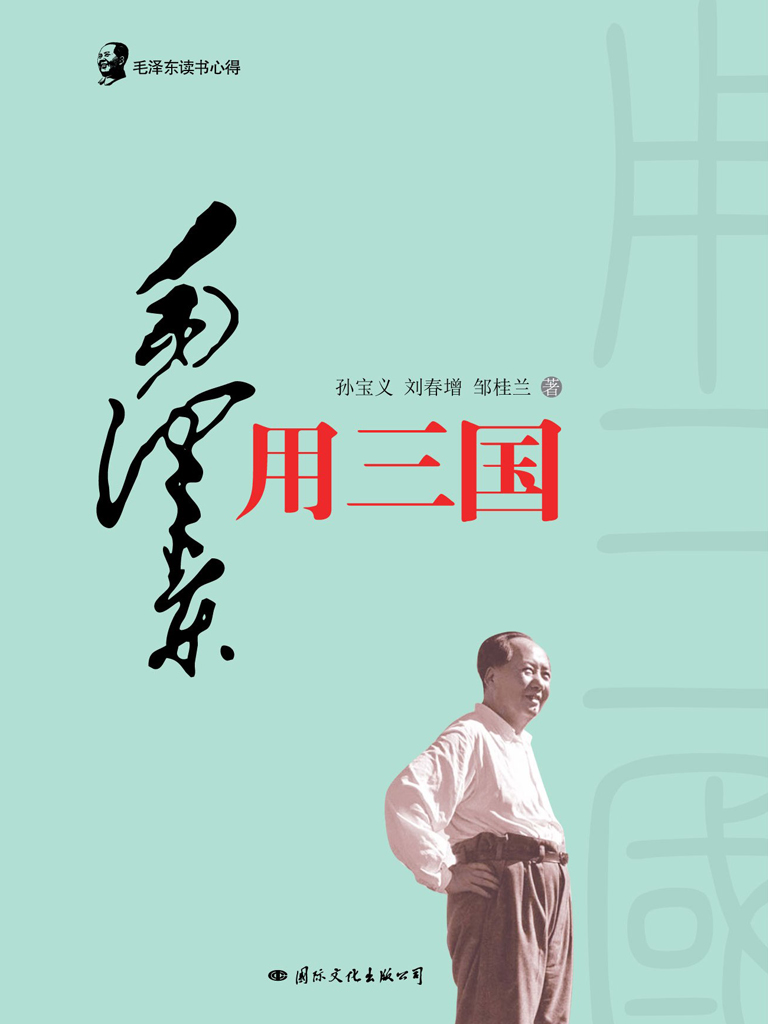 毛泽东读书心得·毛泽东用《三国》