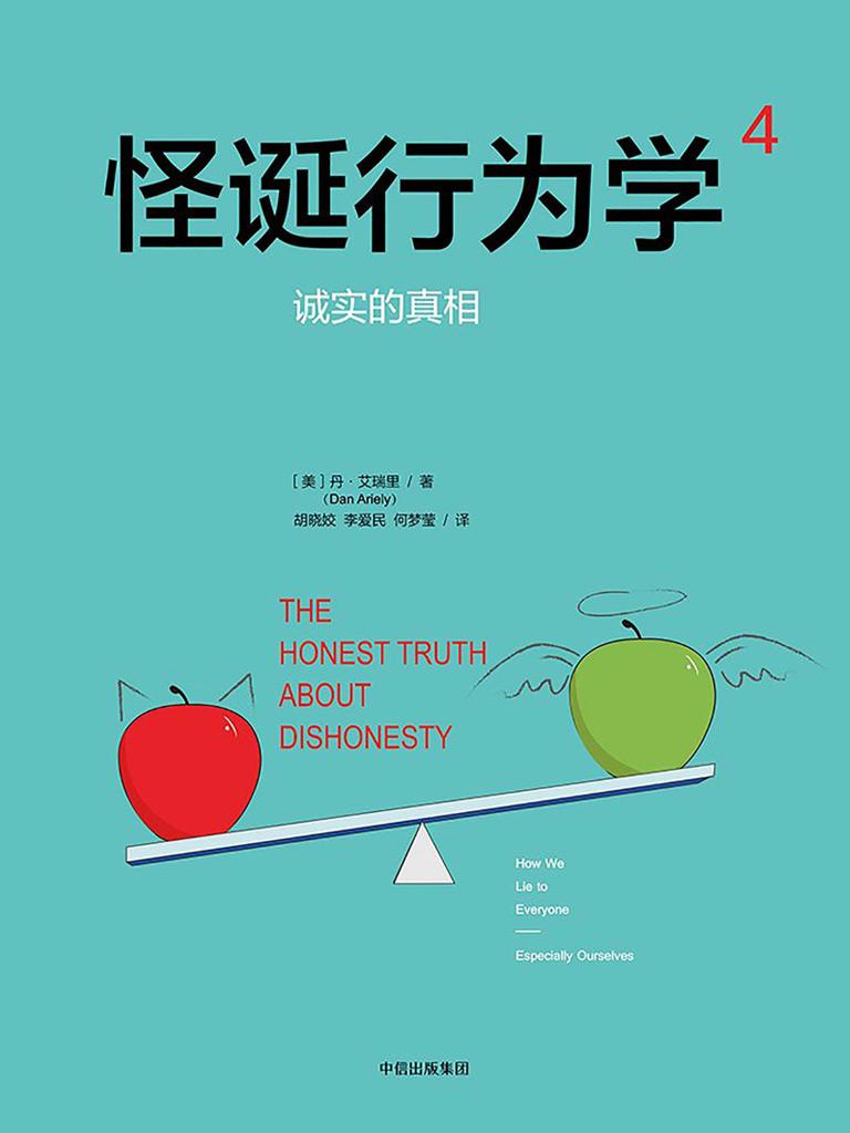 怪诞行为学 4:诚实的真相