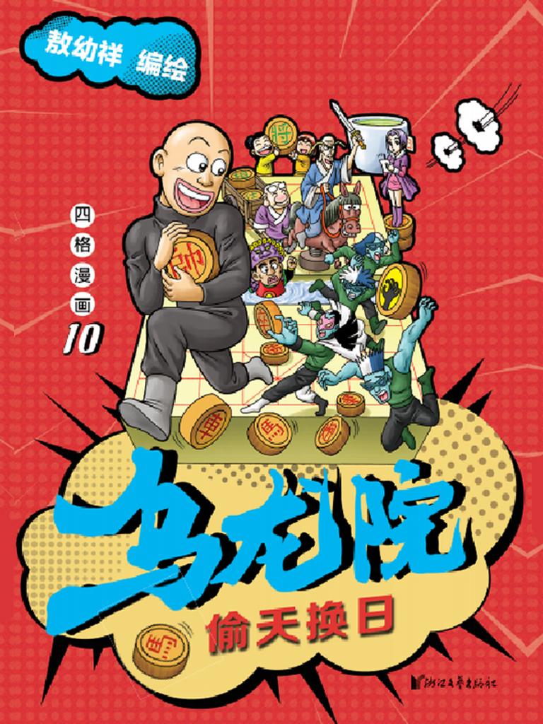 乌龙院四格漫画 10:偷天换日