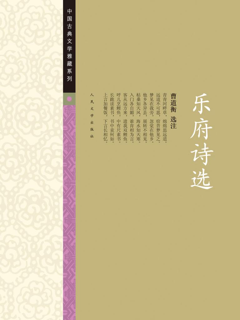 乐府诗选(中国古典文学雅藏系列)