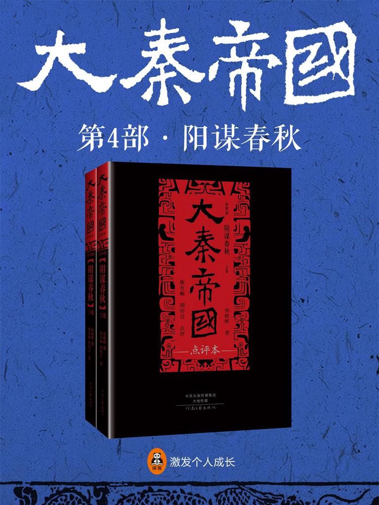 大秦帝国·点评本:第四部《阳谋春秋》(共2册)
