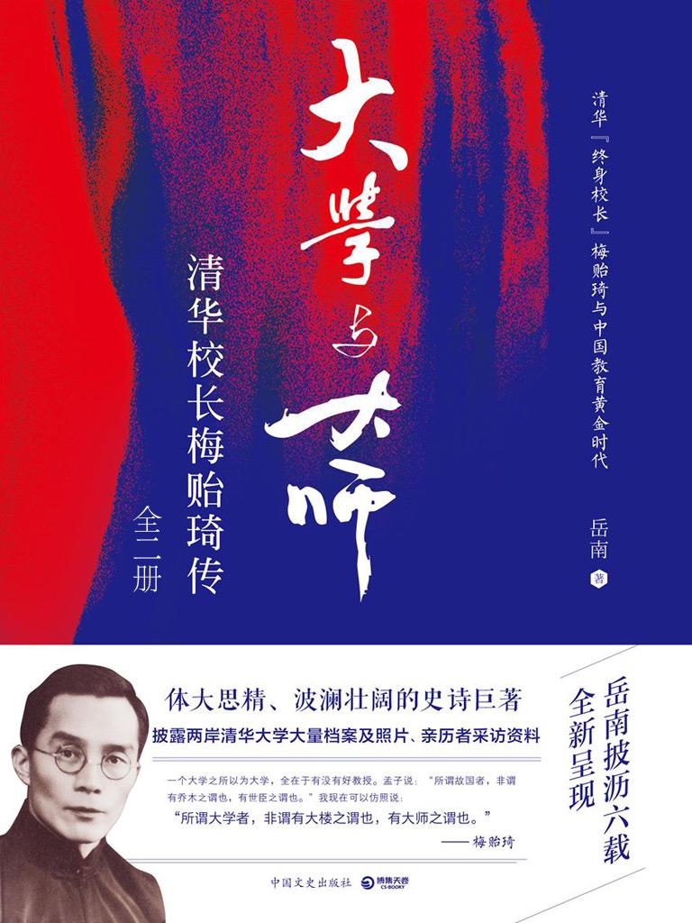 大学与大师:清华校长梅贻琦传(全二册)