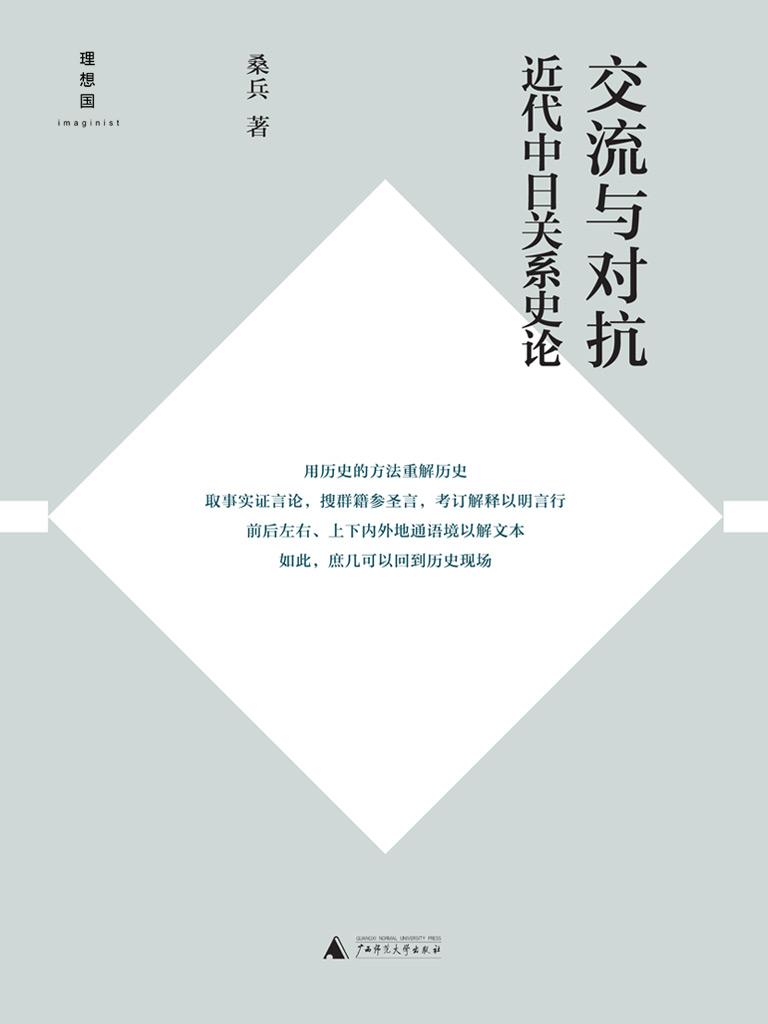 交流與對抗:近代中日關系史論