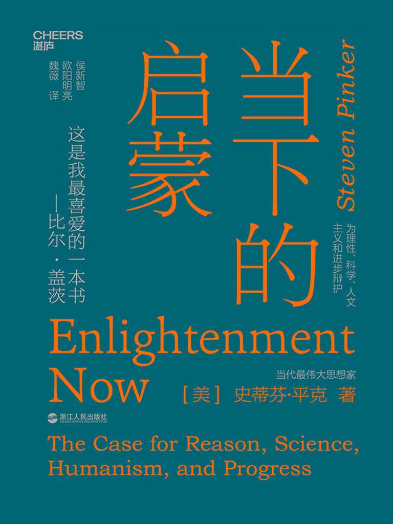 當下的啟蒙:為理性、科學、人文主義和進步辯護