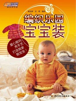 编织乐园宝宝装