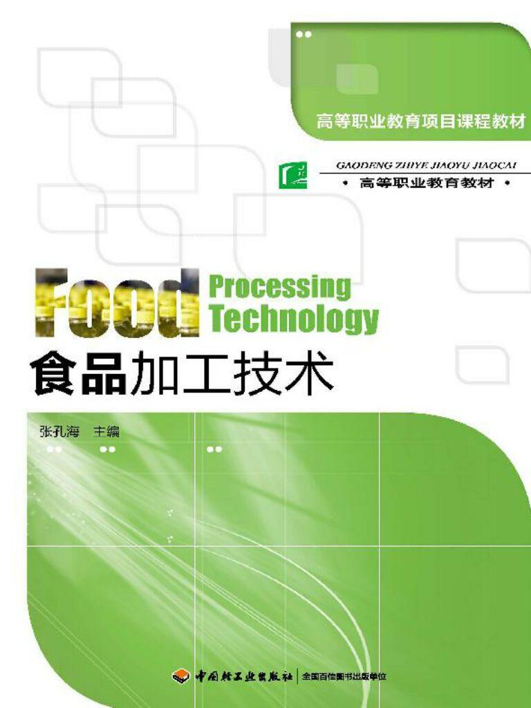 高等职业教育项目课程教材·高等职业教育教材·食品加工技术
