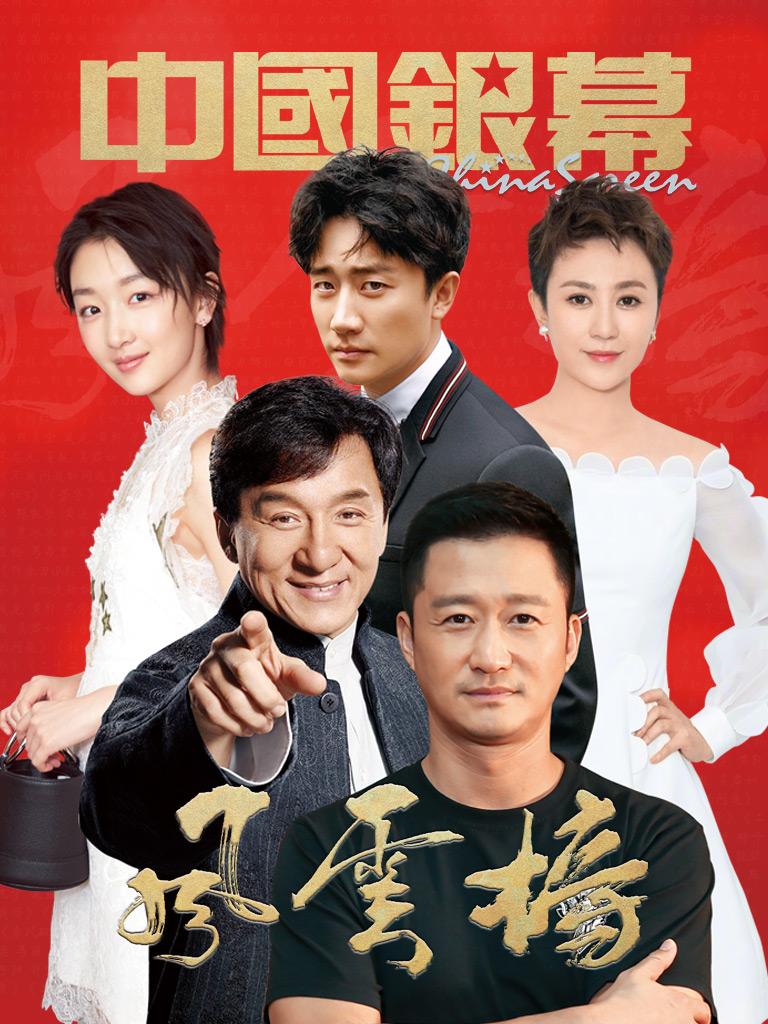 中国银幕(2018年2-3月合刊)