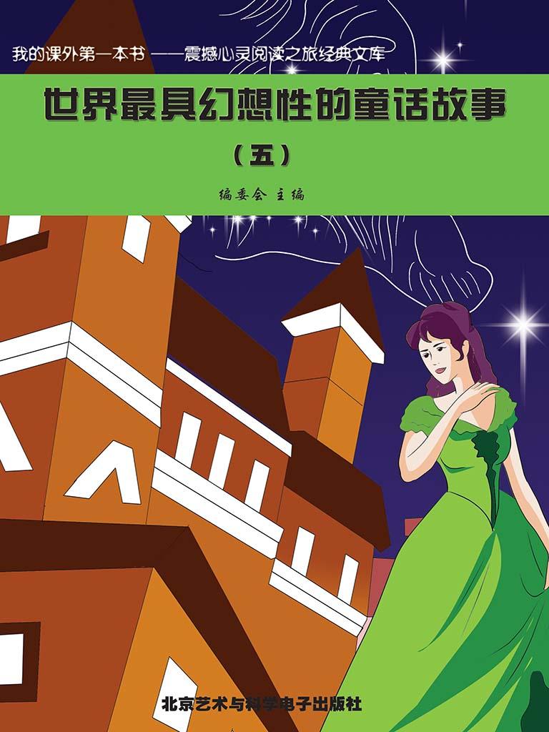 世界最具幻想性的童话故事(5)
