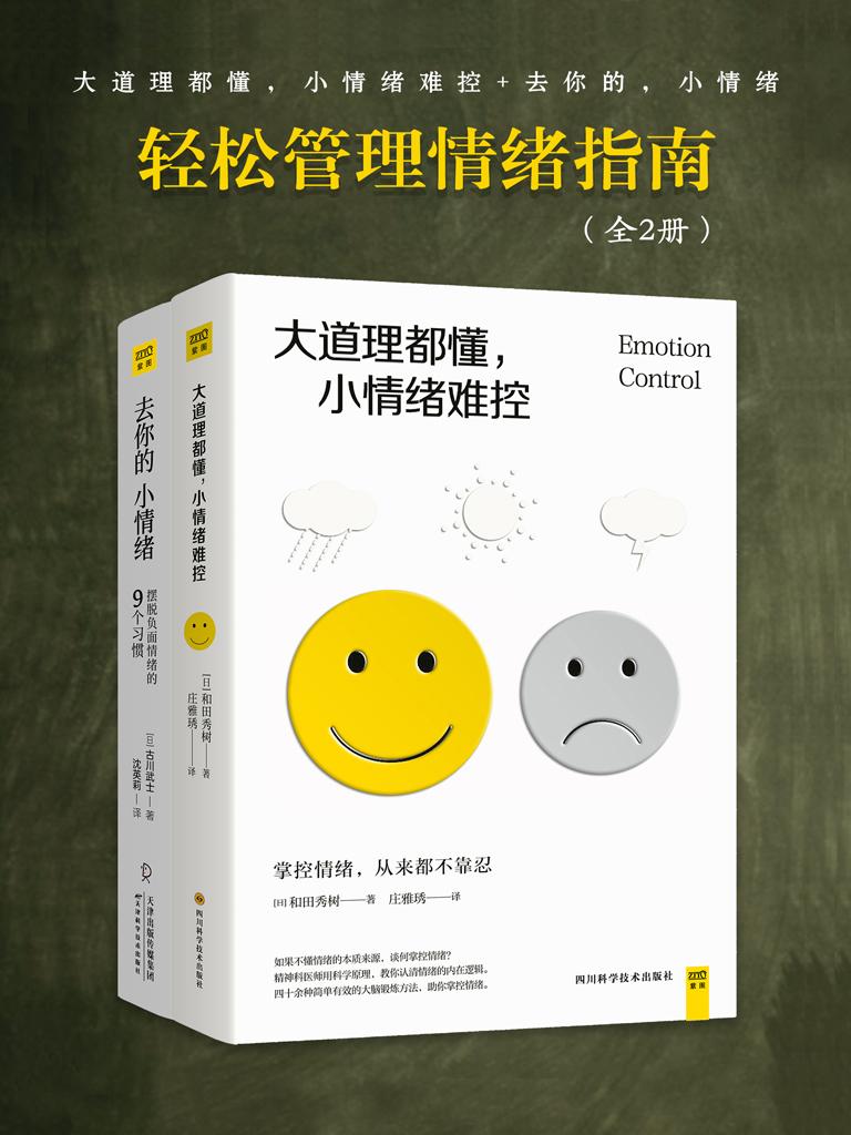 轻松管理情绪指南(全二册)