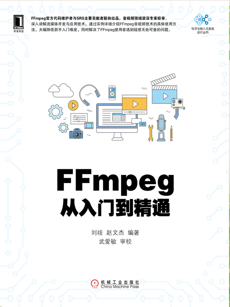 FFmpeg從入門到精通
