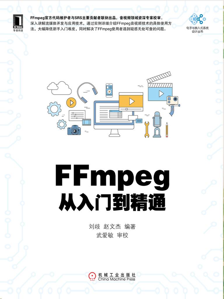 FFmpeg从入门到精通