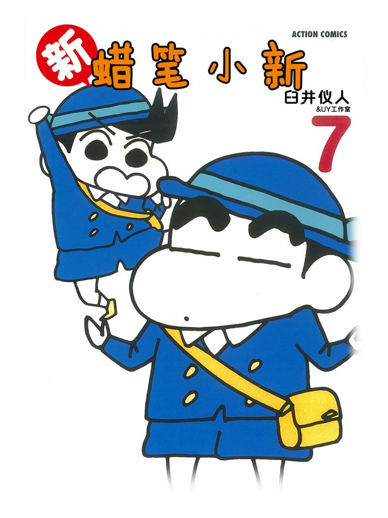 新蜡笔小新 Vol.7