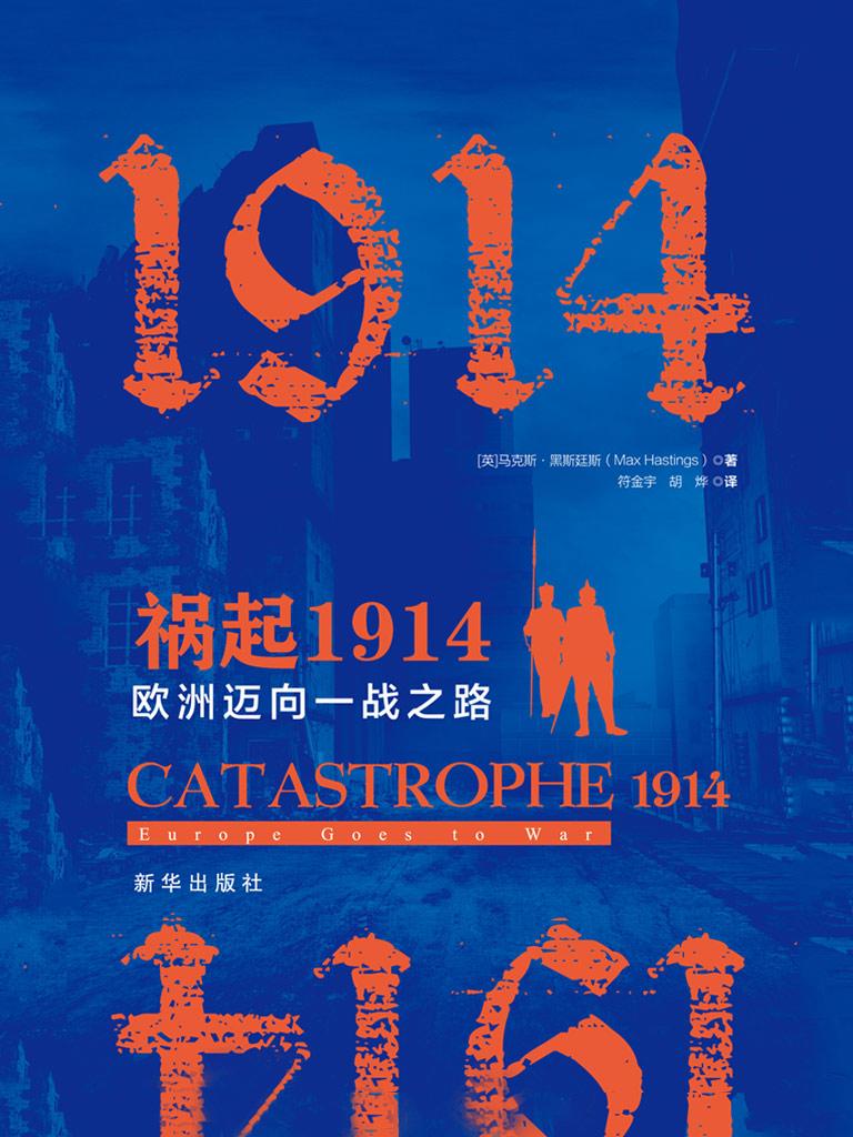 祸起1914:欧洲迈向一战之路