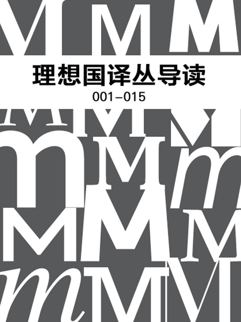 理想国译丛导读(001-015)