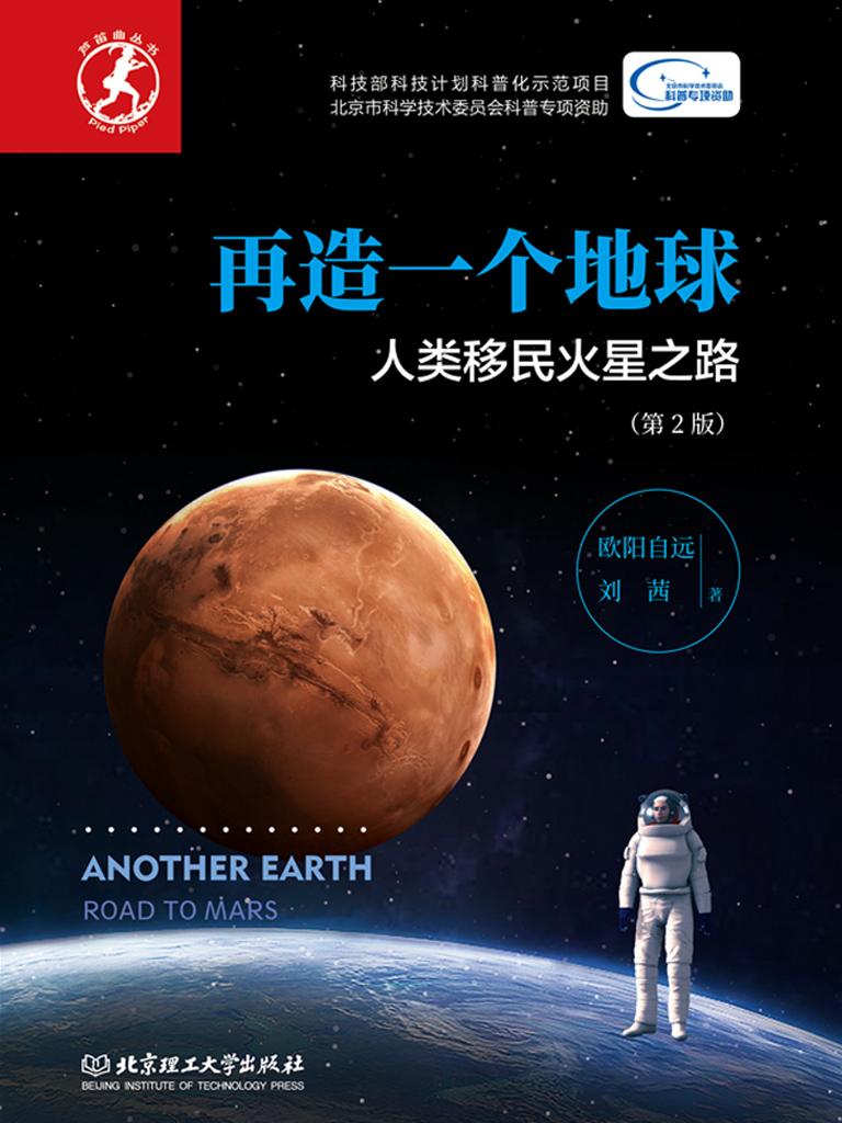 再造一个地球:人类移民火星之路(第2版)