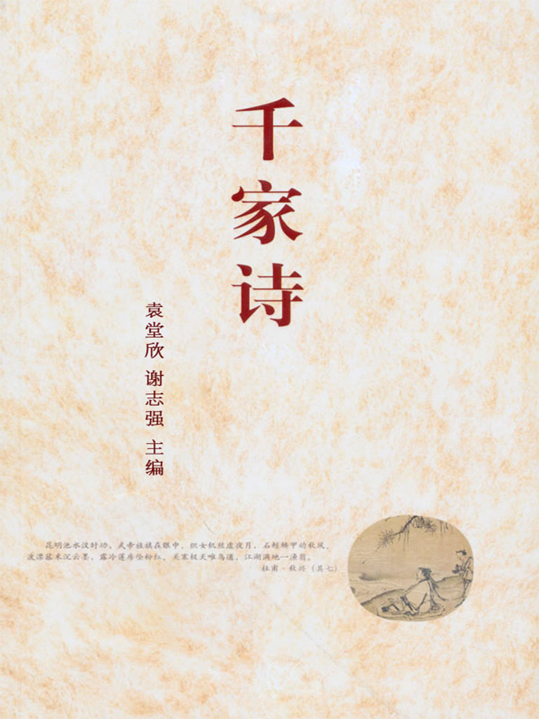 千家诗(中华国学经典)