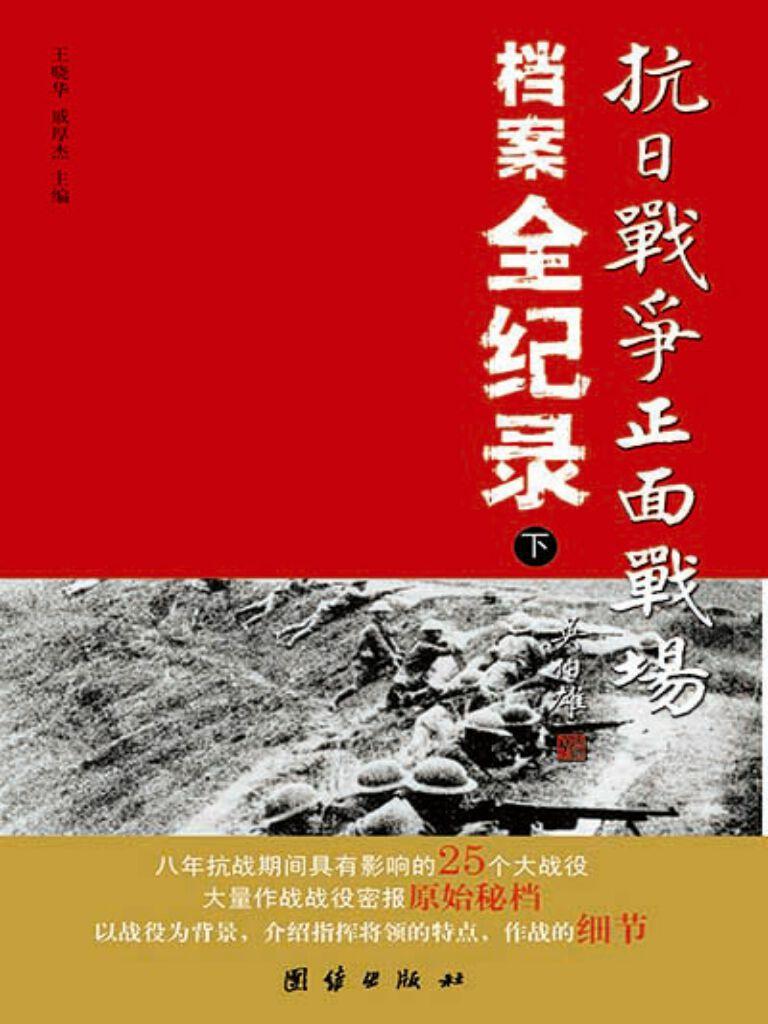 抗日战争正面战场档案全纪录(下)