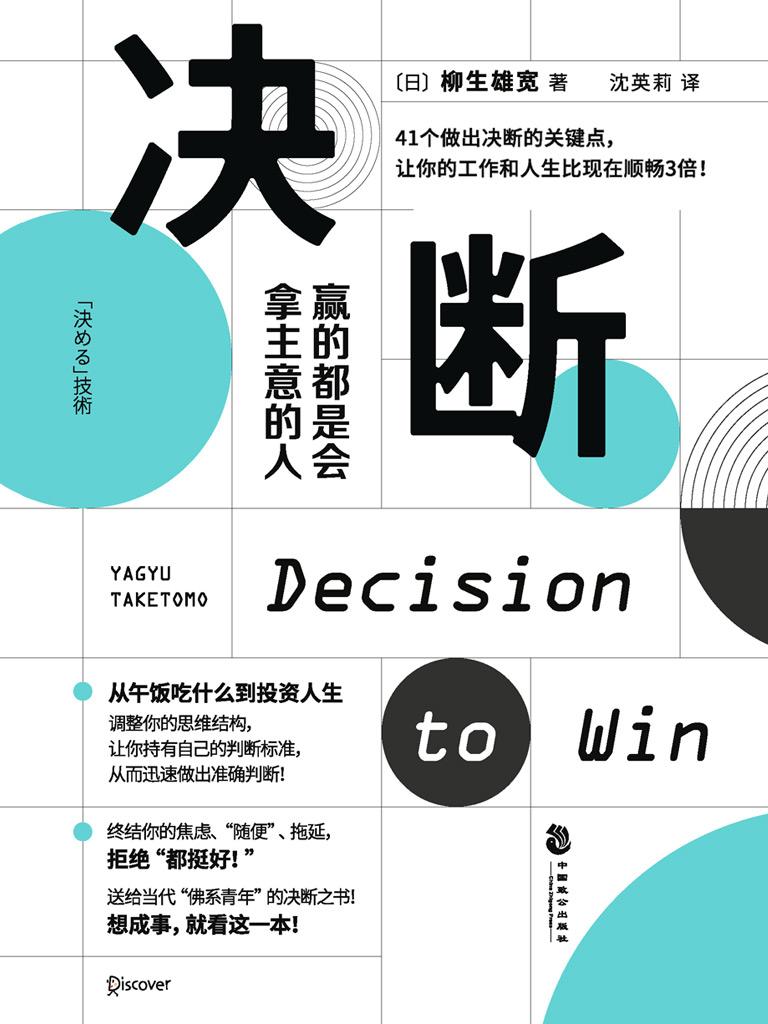 决断:赢的都是会拿主意的人