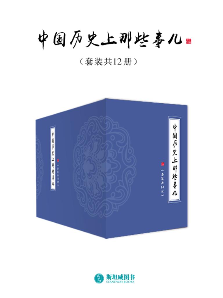 中国历史上那些事儿(共12册)