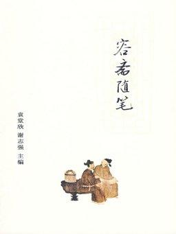 容斋随笔(中华国学经典)