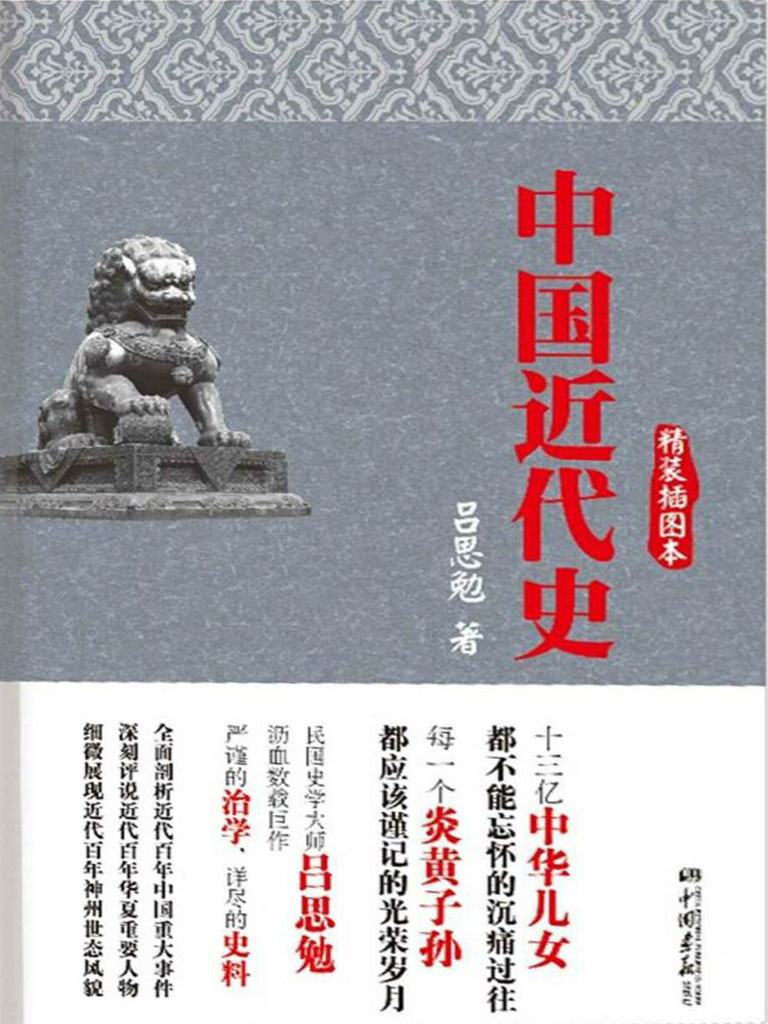 中国近代史(精装插图本)