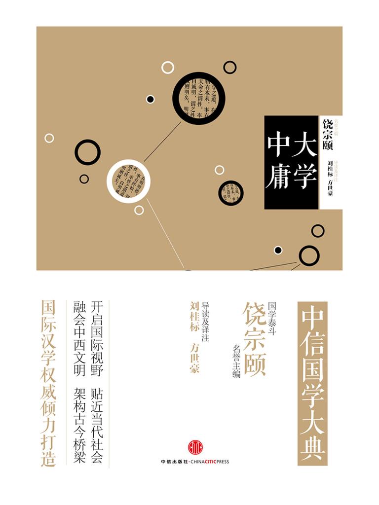 中信国学大典:大学中庸