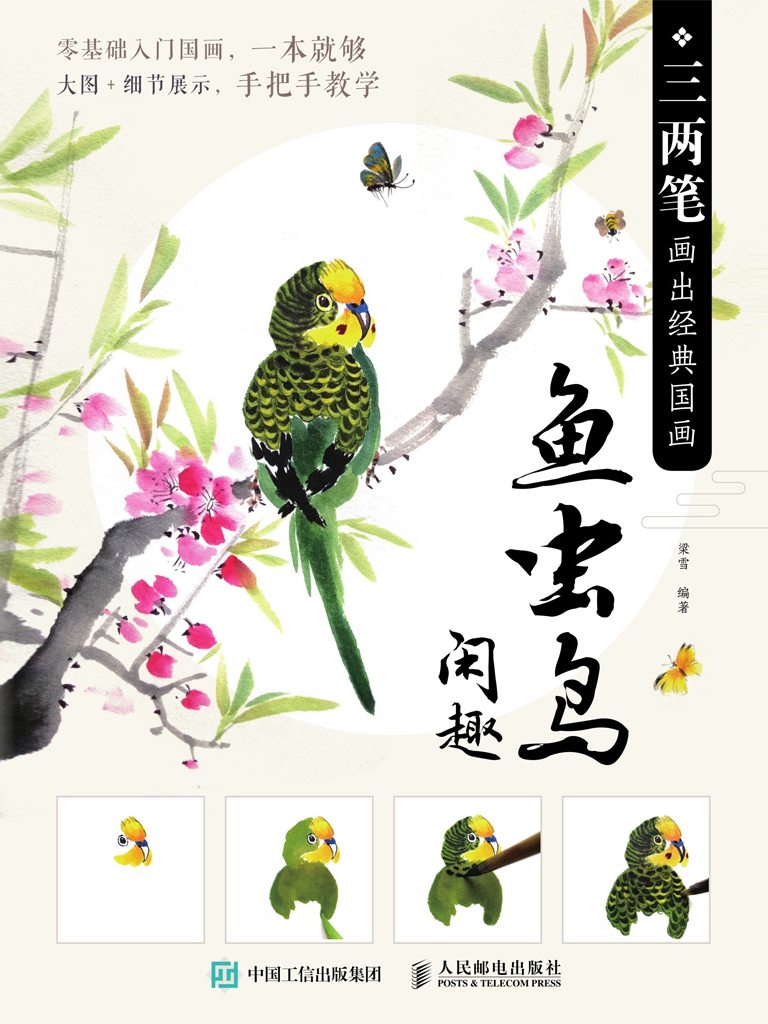 三两笔画出经典国画:鱼虫鸟闲趣