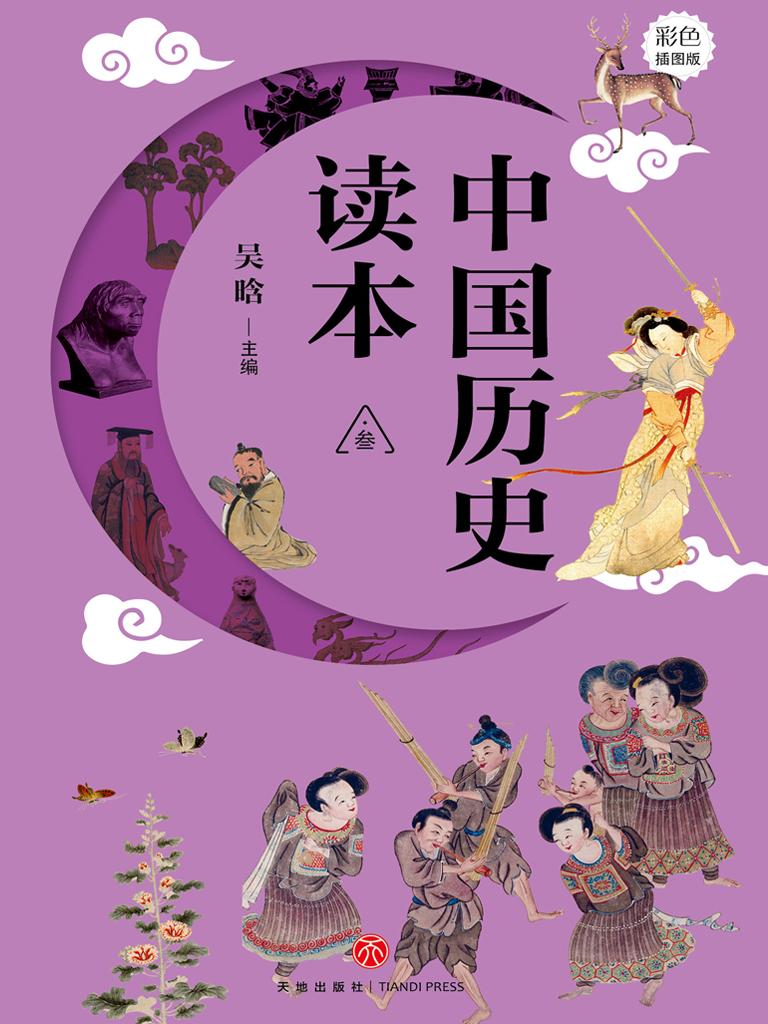 中国历史读本·叁
