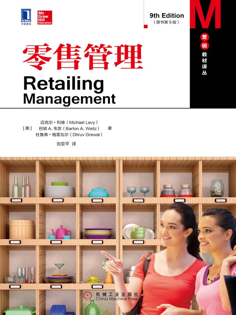零售管理(原书第9版)