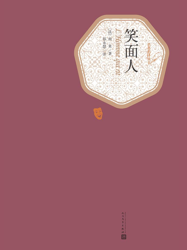 笑面人(名著名译丛书)