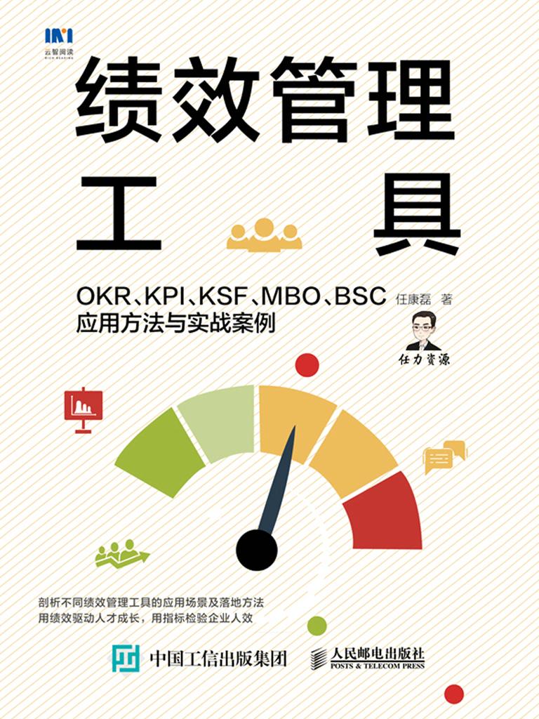 绩效管理工具:OKR、KPI、KSF、MBO、BSC应用方法与实战案例