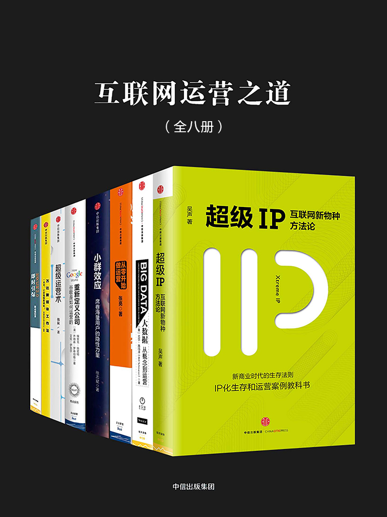 互联网运营之道(全八册)