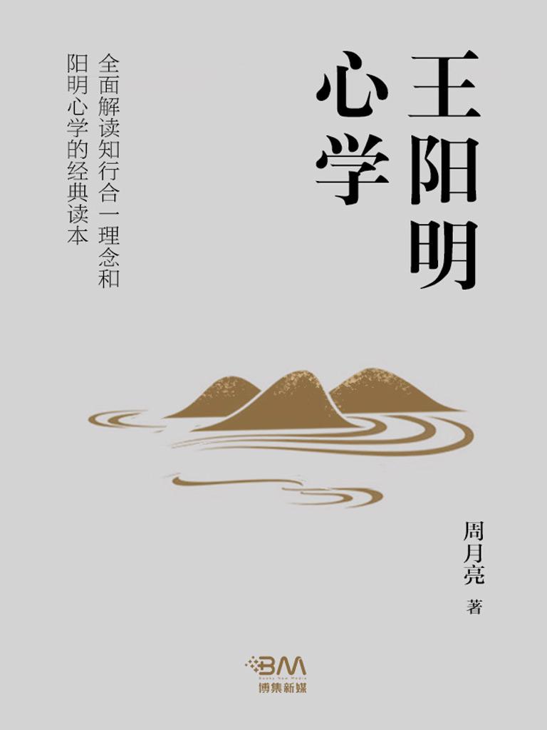 王阳明心学(周月亮作品)