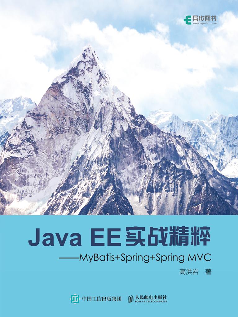 Java EE实战精粹:MyBatis+Spring+Spring MVC