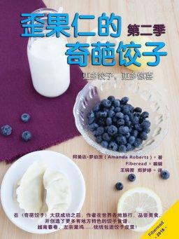 歪果仁的奇葩饺子(第二季)