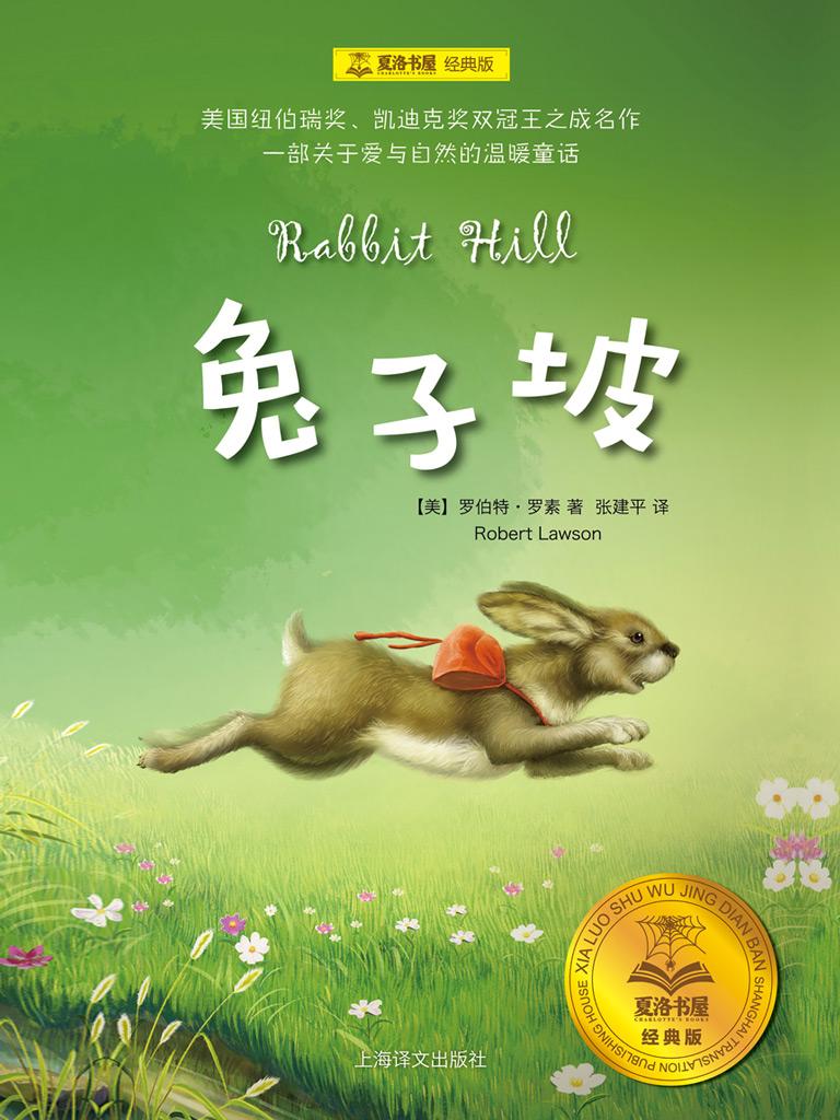 兔子坡(夏洛书屋·经典版)