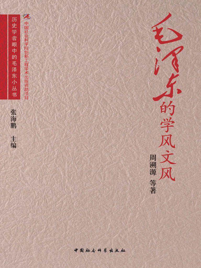 毛泽东的学风文风
