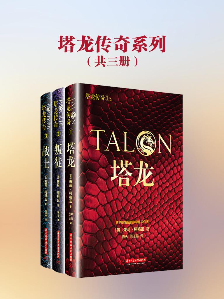 塔龙传奇系列(共三册)