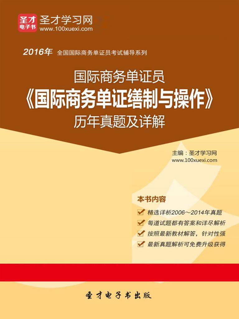 2016年国际商务单证员《国际商务单证缮制与操作》历年真题及详解