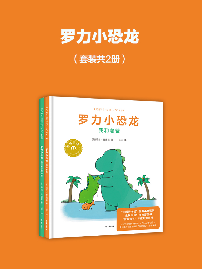罗力小恐龙(套装共2册)