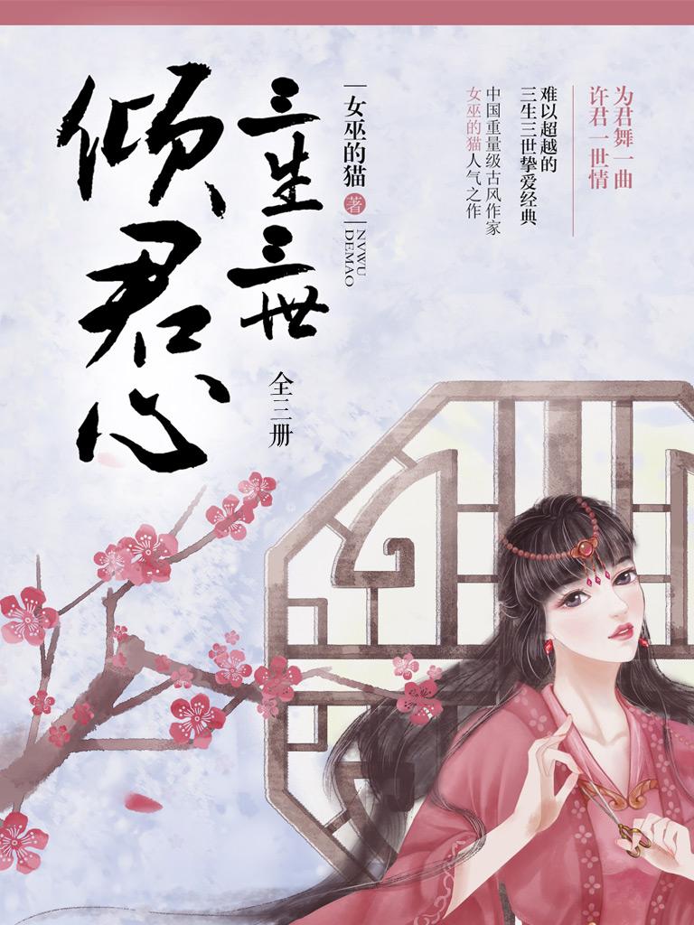三生三世傾君心(共三冊)
