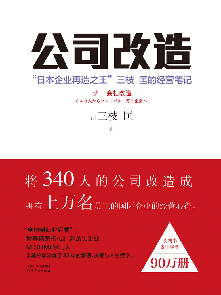 公司改造:『日本企业再造之王』三枝匡的经营笔记