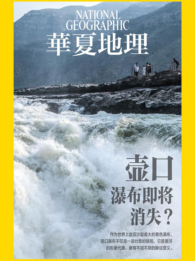 华夏地理·壶口瀑布会消失?