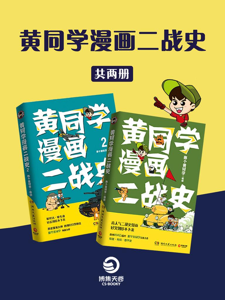黄同学漫画二战史(全二册)