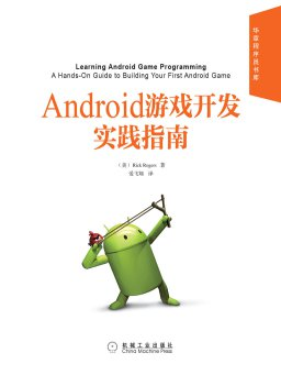 Android游戏开发实践指南