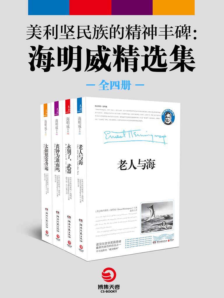 美利坚民族的精神丰碑:海明威精选集(全四册)