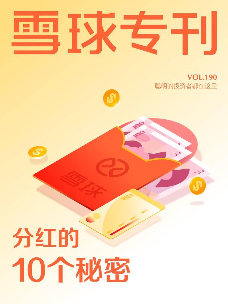 雪球专刊·分红的10个秘密(第190期)