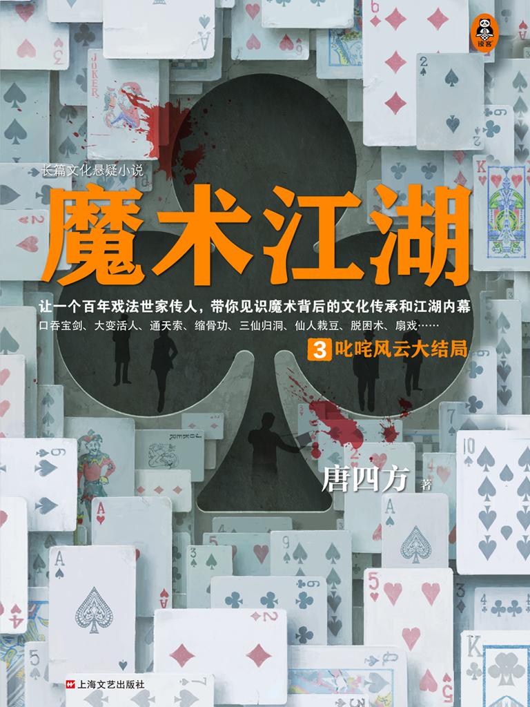 魔术江湖 3:叱咤风云大结局