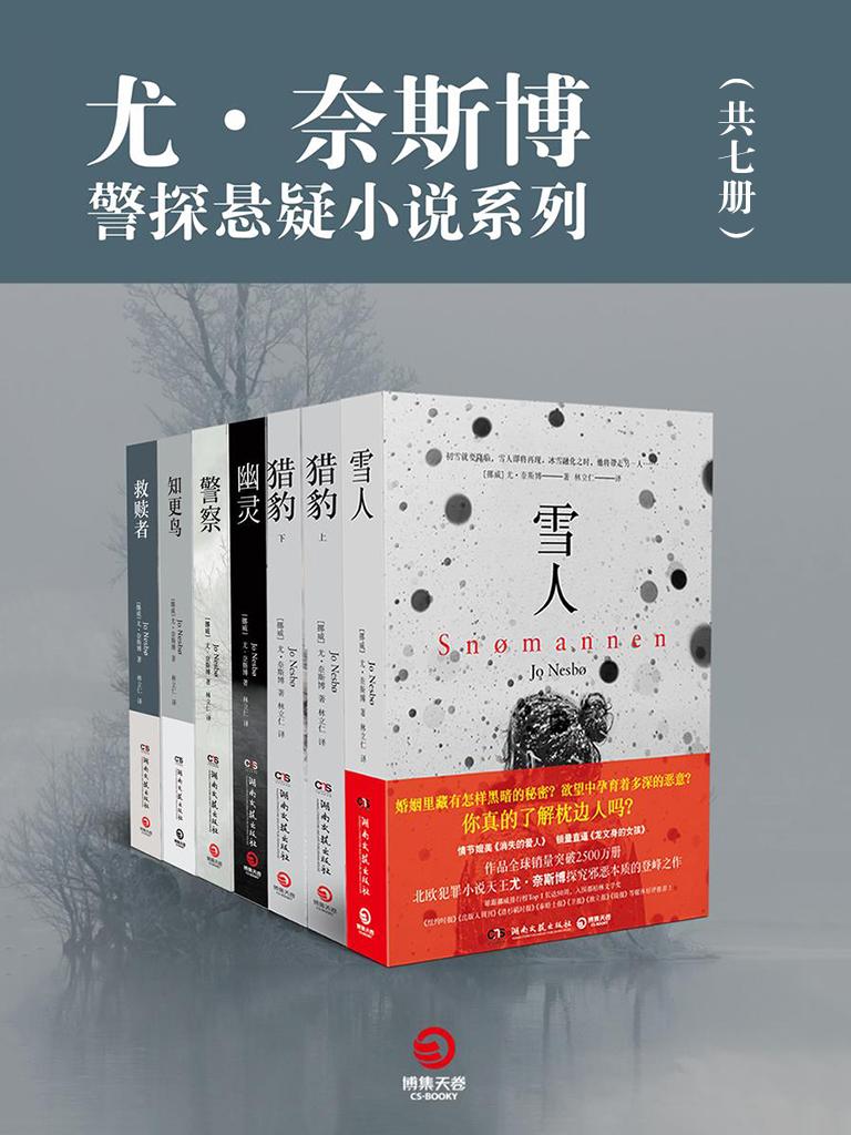 尤·奈斯博:警探悬疑小说系列(共七册)